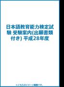 日本語教育能力検定試験 受験案内(出願書類付き) 平成28年度