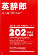 英辞郎 第九版(辞書データVer.148/2016年4月8日版)