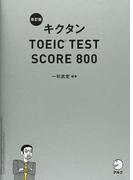 キクタンTOEIC TEST SCORE 800 改訂版
