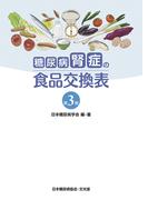 糖尿病腎症の食品交換表 第3版