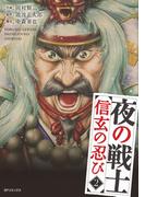 夜の戦士~信玄の忍び~(2)