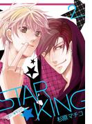 STAR☆KING(2)(カドカワデジタルコミックス)