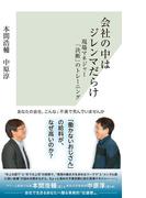 会社の中はジレンマだらけ~現場マネジャー「決断」のトレーニング~(光文社新書)