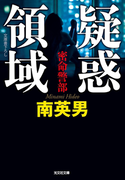 疑惑領域~密命警部~(光文社文庫)