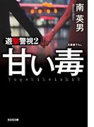 甘い毒~遊撃警視2~(光文社文庫)