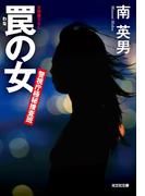 罠の女~警視庁極秘捜査班~(光文社文庫)