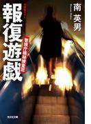 報復遊戯~警視庁極秘捜査班~(光文社文庫)
