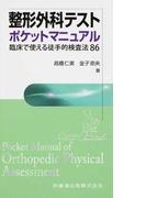 整形外科テストポケットマニュアル 臨床で使える徒手的検査法86