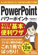 今すぐ使えるかんたん文庫 パワーポイント PowerPoint すぐに使える! 基本&便利ワザ(今すぐ使えるかんたん)