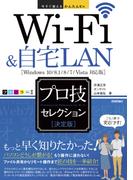今すぐ使えるかんたんEx Wi-Fi&自宅LAN [決定版] プロ技セレクション(今すぐ使えるかんたん)