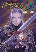 Ubel Blatt~ユーベルブラット~ 18巻(ヤングガンガンコミックス)