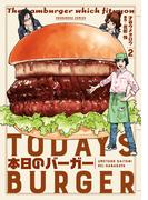 本日のバーガー 2巻(芳文社コミックス)