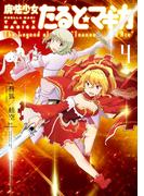 """魔法少女たると☆マギカ The Legend of """"Jeanne d'Arc"""" 4巻(まんがタイムKRコミックス)"""