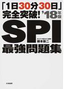 SPI最強問題集 「1日30分30日」完全突破! '18年版