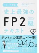 史上最強のFP2級AFPテキスト 16−17年版