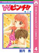 Wピンチ!! 4(りぼんマスコットコミックスDIGITAL)