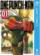 ワンパンマン 1(ジャンプコミックスDIGITAL)