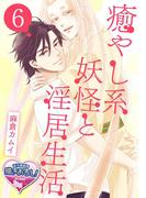 癒やし系妖怪と淫居生活6(♂BL♂らぶらぶコミックス)