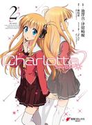Charlotte(2)(電撃コミックスNEXT)