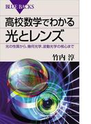 高校数学でわかる光とレンズ 光の性質から、幾何光学、波動光学の核心まで(ブルー・バックス)