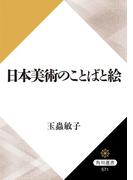 日本美術のことばと絵(角川選書)