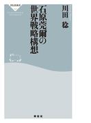 石原莞爾の世界戦略構想(祥伝社新書)