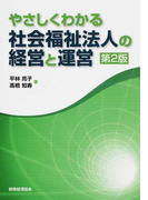 やさしくわかる社会福祉法人の経営と運営 第2版