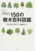 150の樹木百科図鑑