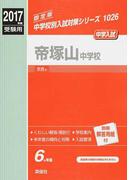 帝塚山中学校 中学入試 2017年度受験用