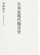 日本近現代陶芸史