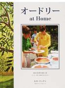 オードリーat Home 母の台所の思い出 レシピ、写真、家族のものがたり