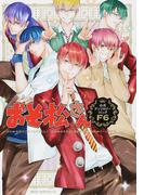 おそ松さん公式アンソロジーコミックF6 (MFCジーンピクシブシリーズ)