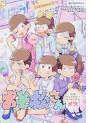 おそ松さん公式アンソロジーコミックメス (MFCジーンピクシブシリーズ)