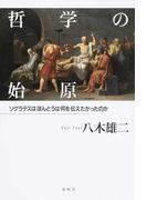 哲学の始原 ソクラテスはほんとうは何を伝えたかったのか