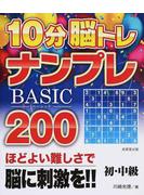 10分脳トレナンプレBASIC200 初・中級