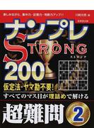 ナンプレSTRONG200 楽しみながら、集中力・記憶力・判断力アップ!! 超難問2
