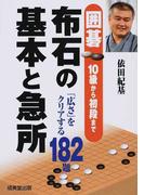 囲碁10級から初段まで布石の基本と急所 「広さ」をクリアする182題