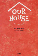 OUR HOUSE わたしたちのいえ