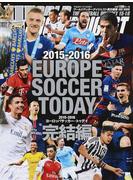ヨーロッパサッカー・トゥデイ 2015−2016完結編