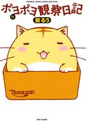 【11-15セット】ポヨポヨ観察日記(バンブーコミックス 4コマセレクション)