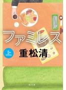 【全1-2セット】ファミレス(角川文庫)