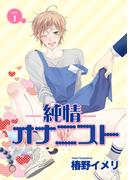 【全1-3セット】純情オナニスト