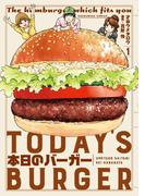 【全1-3セット】本日のバーガー(芳文社コミックス)