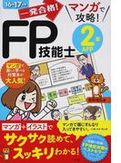 一発合格!マンガで攻略!FP技能士2級AFP 16→17年版