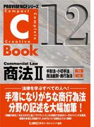 C-Book商法II<手形法・小切手法・商法総則・商行為法>第2版補訂版