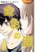 [カラー版]金色の涙~tear's drop pierce 4巻<胸の痛み>(コミックノベル「yomuco」)