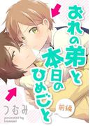 おれの弟と本日のひめごと 前編【単話売】(aQtto!)