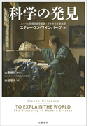 科学の発見(文春e-book)