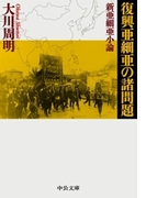 復興亜細亜の諸問題・新亜細亜小論(中公文庫)