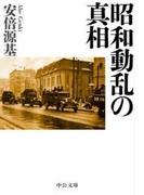 昭和動乱の真相(中公文庫)